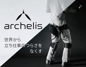 アルケリス-archelis for factory-